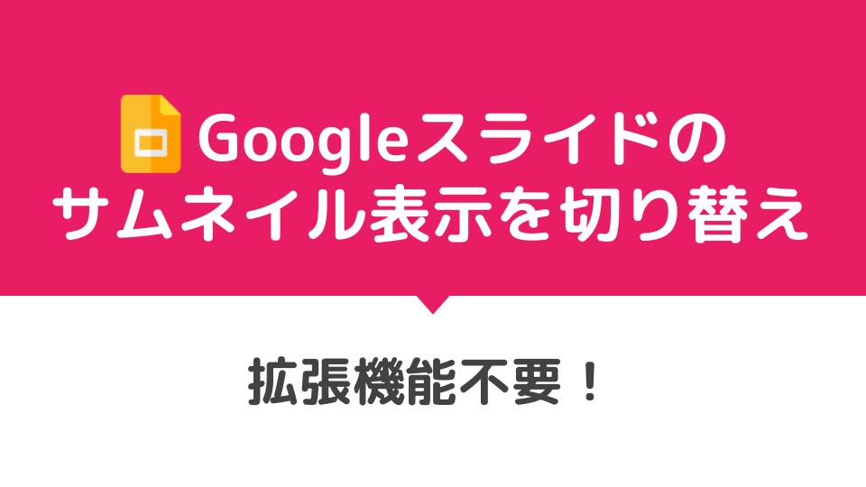 拡張機能不要!Googleスライドのサムネイル表示を切り替え