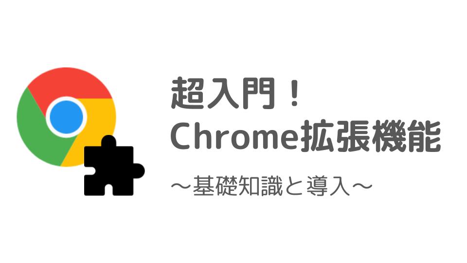 超入門!Chrome拡張機能〜基礎知識と導入〜