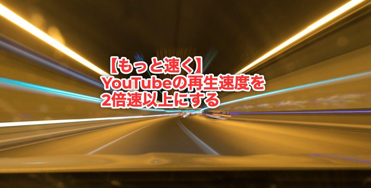YouTube再生速度の限界を突破するChrome拡張機能