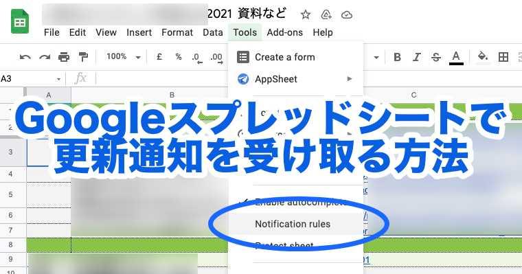 Googleスプレッドシートで更新通知を受け取る方法