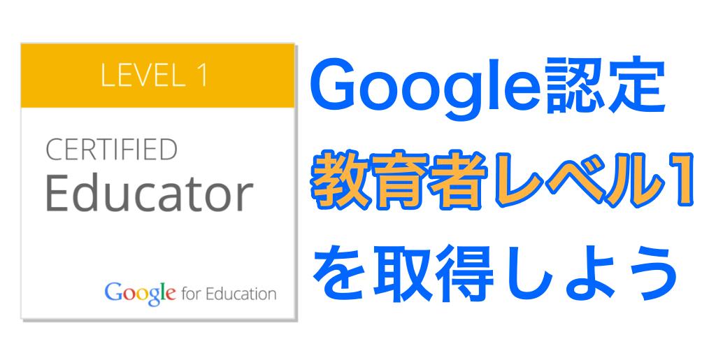 【今がチャンス?】Google認定教育者レベル1を取得して、スキルと専門知識を証明しよう