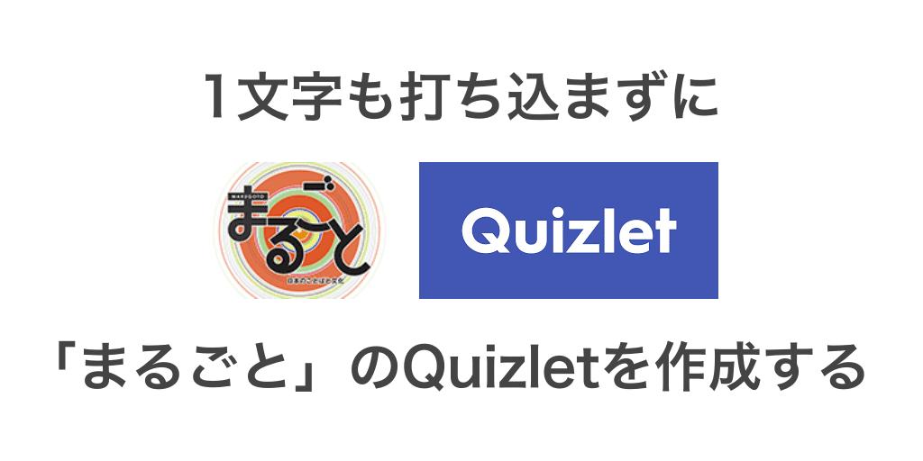1文字も打ち込まずに「まるごと」語彙インデックスからQuizlet問題を作成する