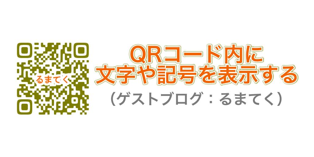 QRコード内に文字列を表示