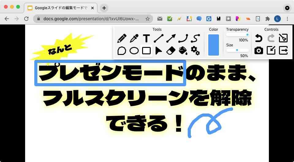 Googleスライドのプレゼン画面に書き込みをする5つの方法