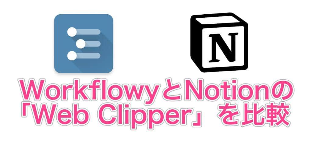 最強のリンク集作成ツール?WorkflowyとNotionの「Web Clipper」を比較